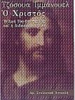 Joshua Emmanuel The Christ - in Greek