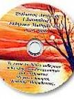 Daskalos Stoa Lesson on CD#2